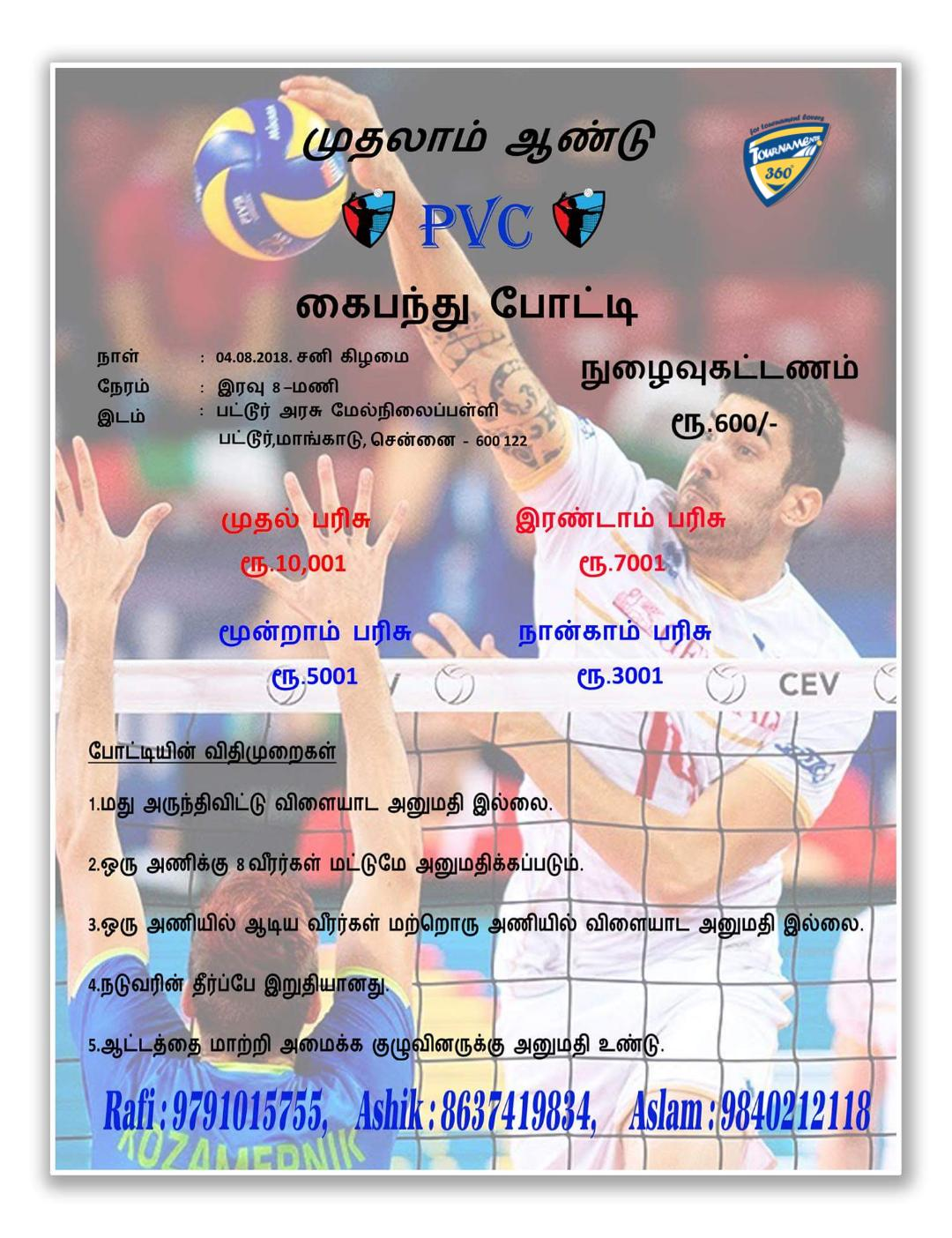 PVC 1st Year Volleyball Tournament