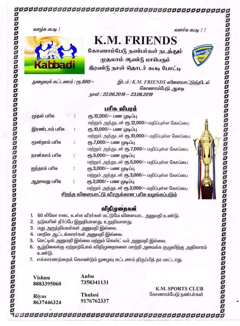 1st Year Kabaadi Tournament