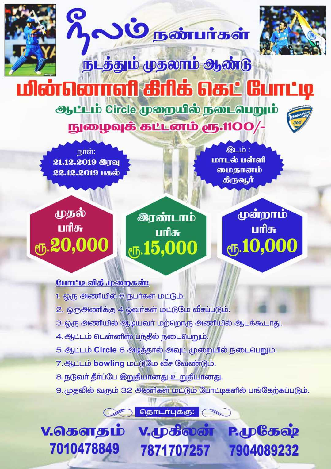 1st Year Floodlight Cricket Tournament 2019