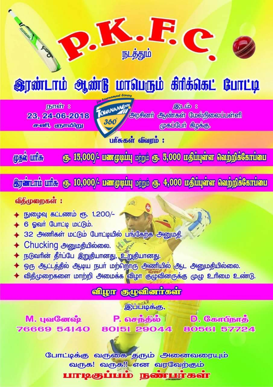 P.K.F.C's 2nd Year Cricket Tournament