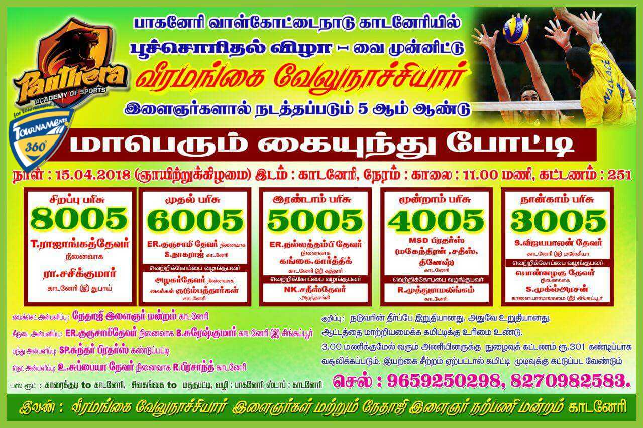 5th Year Volleyball Tournament in Sivaganga