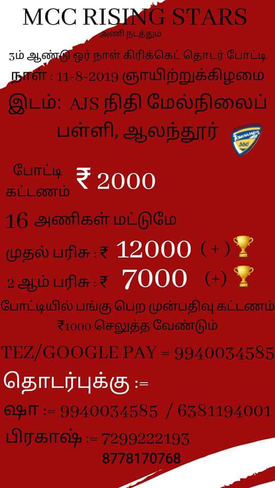 3rd Year One Day Cricket Tournament