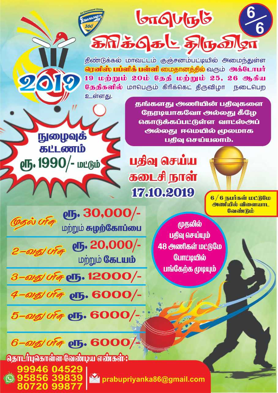 Cricket Tournament in Dindigul
