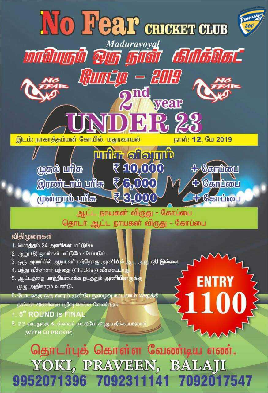 2nd Year Under 23 One Day Cricket Tournament 2019
